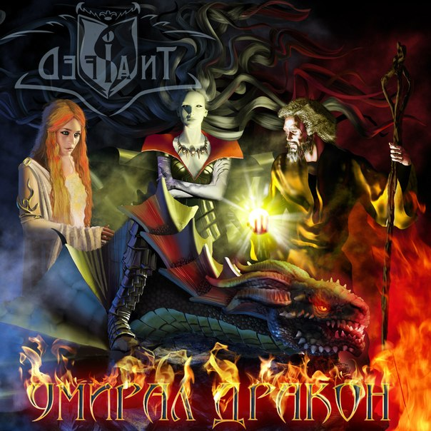 2014 - Умирал дракон [Single] (The Dragon Was Dying [Single])